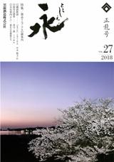 永27号表紙.jpg