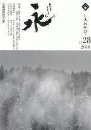 永28号表紙お知らせ.jpg
