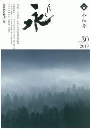 永30号表紙.jpg